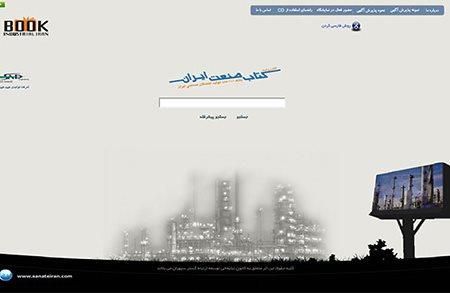 سی دی مالتی مدیا کتاب صنعت ایران