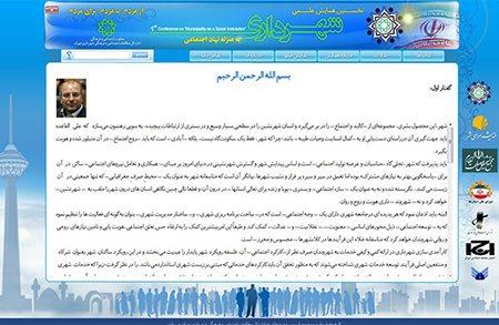 سی دی مالتی مدیا موسسه فرهنگی و هنری شهرداری تهران