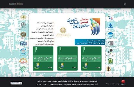 سی دی مالتی مدیا همایش شهرداری استان تهران