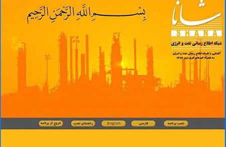 سی دی مالتی مدیا شبکه اطلاع رسانی نفت و انرژی شانا