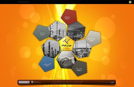 سی دی مالتی مدیا شرکت تهران فولاد
