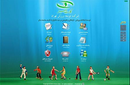 سی دی مالتی مدیا شرکت توسعه ورزش (کارت سبز)