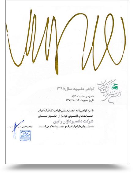 گواهی عضویت در انجمن صنفی طراحان گرافیک ایران