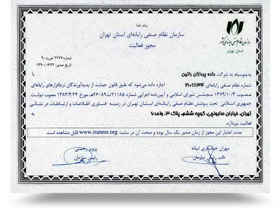 مجوز فعالیت از سازمان نظام صنفی رایانه ای استان تهران