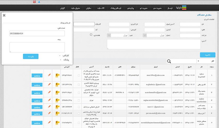 گزارش و ارسال پیامک نرم افزار مدیریت فروش