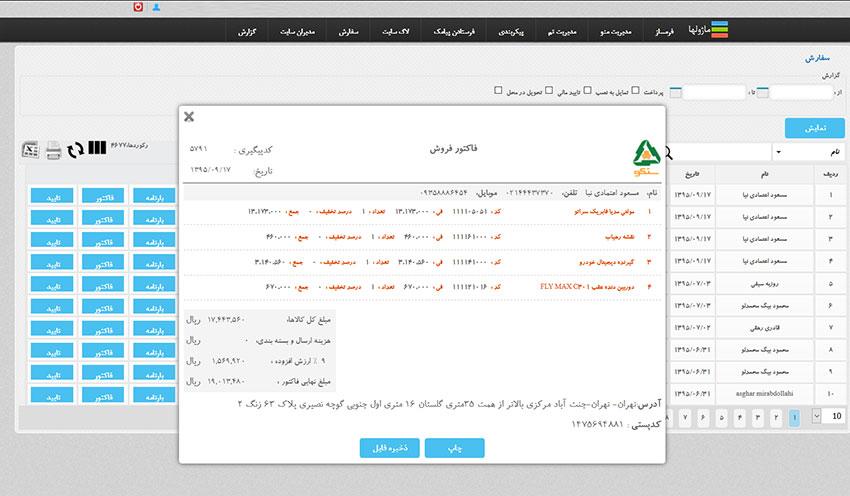 بایگانی فاکتورها نرم افزار مدیریت فروش