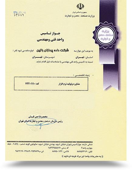 جواز تاسیس واحد فنی و مهندسی از وزارت صنعت، معدن و تجارت