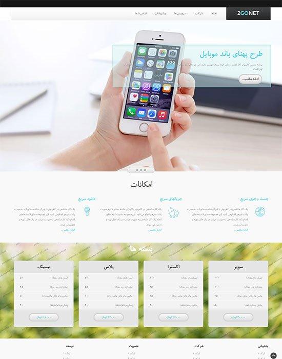 طراحی وب سایت 2Gonet موبایل