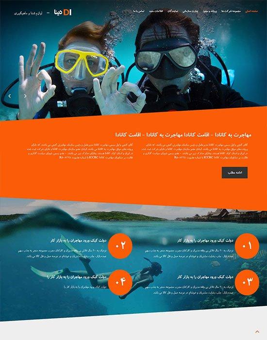 طراحی وب سایت فروشگاه دینا