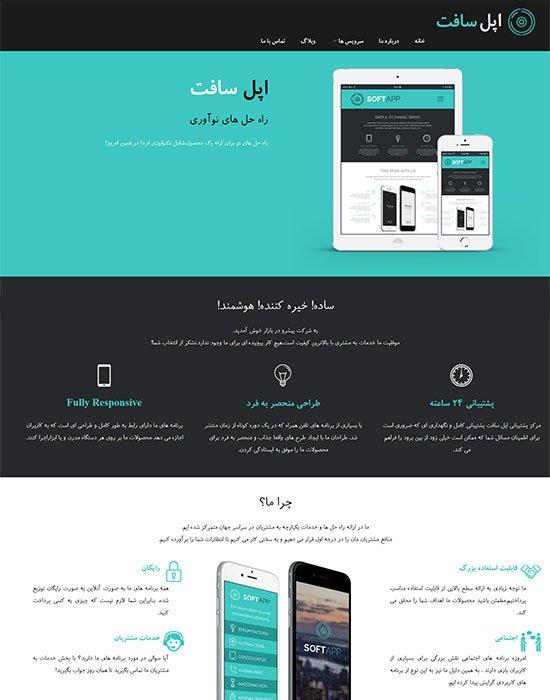 طراحی سایت فروشگاه اپل سافت