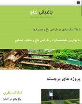 طراحی وب سایت باغبانی کاج
