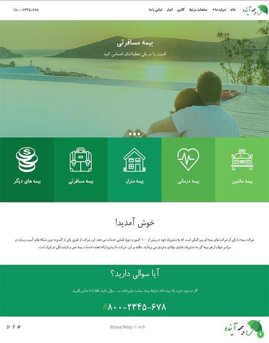 طراحی سایت بیمه آینده