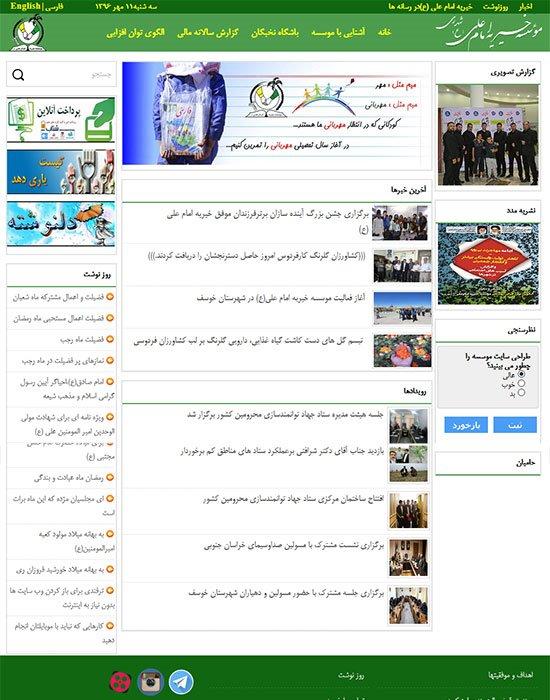 طراحی سایت موسسه خیریه امام علی