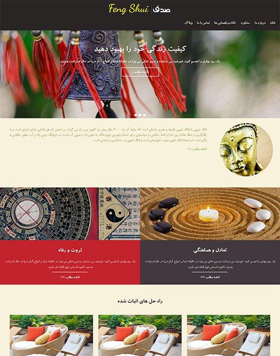 طراحی سایت فنگ شویی صدف
