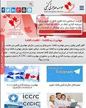 طراحی وب سایت موسسه مهاجرتی گنجی