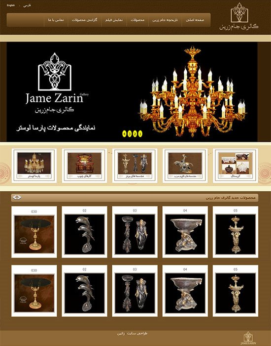 طراحی وب سایت گالری جام زرین