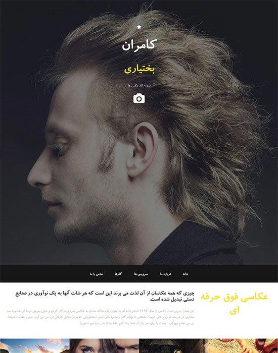 طراحی سایت هنری کامران بختیاری