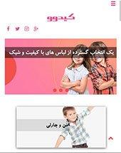 طراحی سایت کودک کیدو