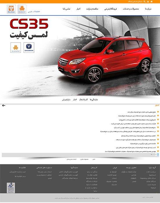 طراحی سایت سایپا لجستیک