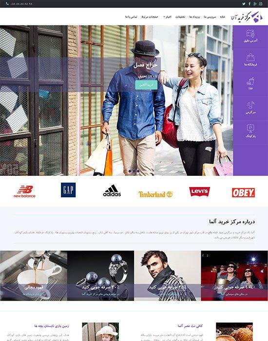 طراحی سایت مرکز خرید آلما