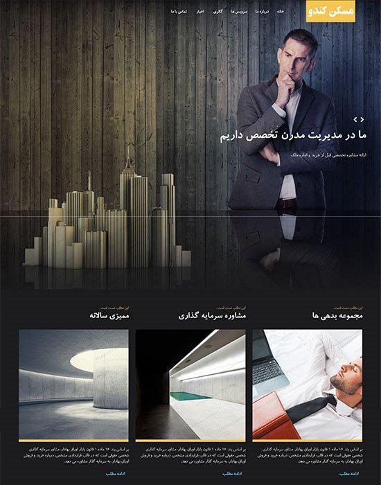 طراحی سایت مسکن کندو