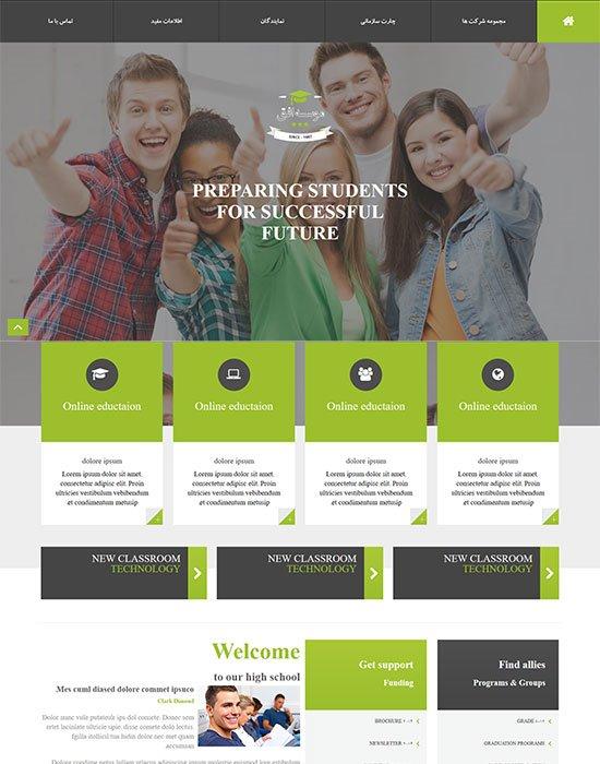 طراحی وب سایت موسسه افق