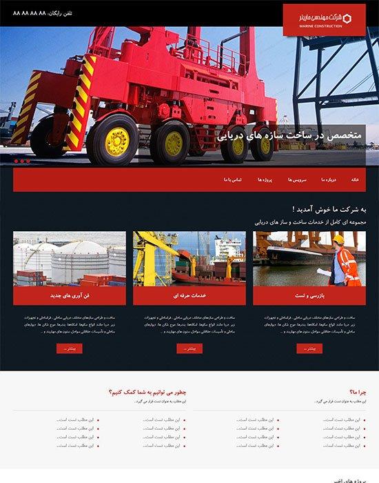 طراحی سایت شرکت مهندسی مارینر