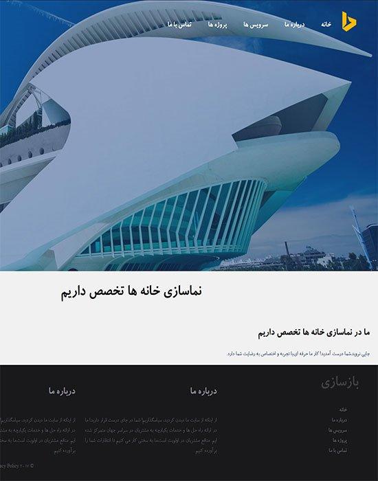 طراحی سایت شرکت مهندسی بانیش