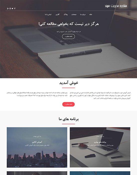 طراحی سایت مشاوره مدیریت سهند