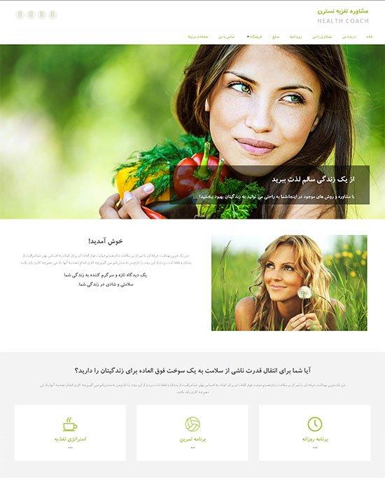 طراحی سایت مشاوره تغذیه نسترن