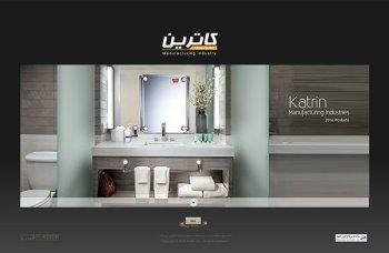 طراحی سی دی مالتی مدیا شرکت کاترین