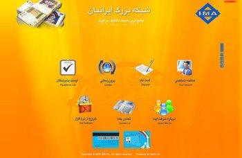 طراحی مالتی مدیا مدیای شبکه بزرگ ایرانیان