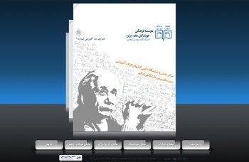 طراحی سی دی مالتی مدیا موسسه...