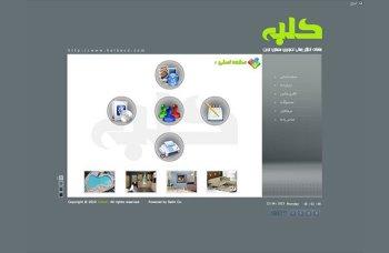 طراحی سی دی مالتی مدیا شرکت کلبه