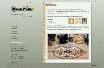 طراحی مالتی مدیا شرکت برش سنگ (ماهسنگ)