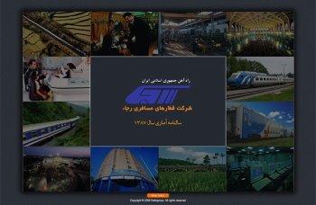 طراحی مالتی مدیا قطارهای رجاء 2
