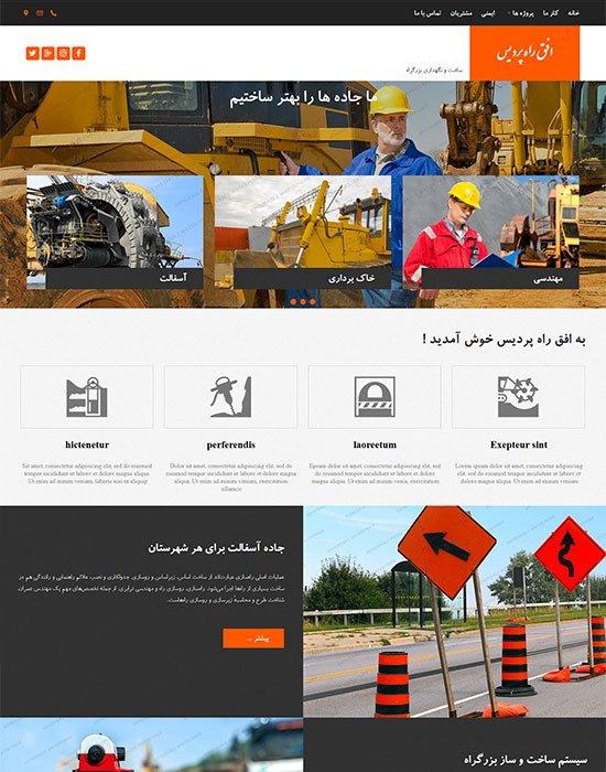 طراحی سایت شرکت افق راه پردیس