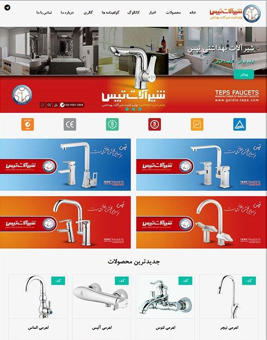 طراحی سایت شیرآلات بهداشتی تپس