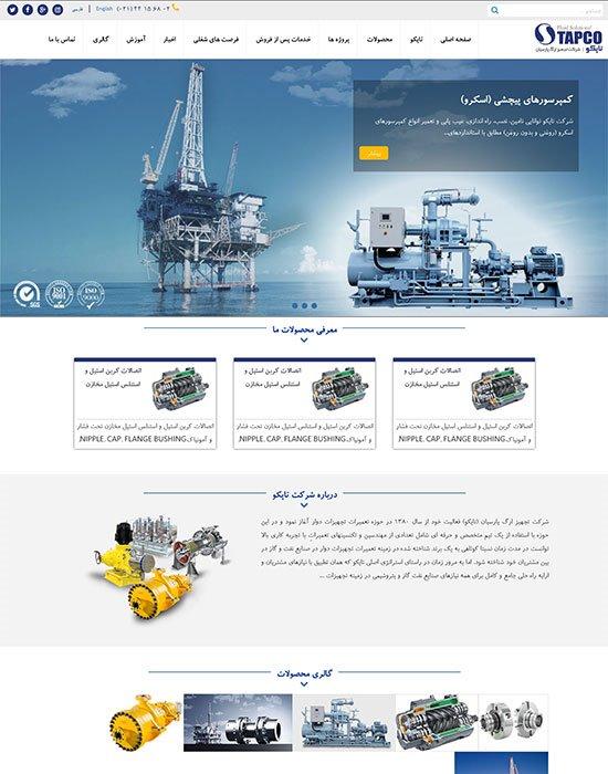 طراحی سایت تجهیزات ارگ پارسیان