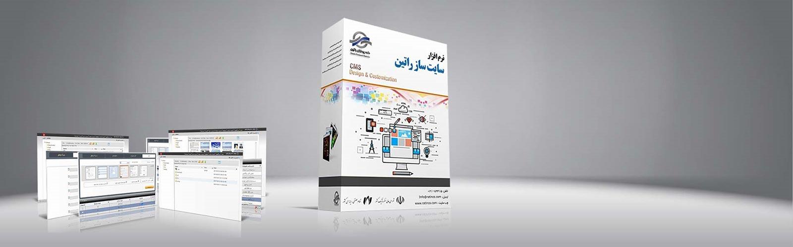 طراحی سایت تهران - طراحی سایت