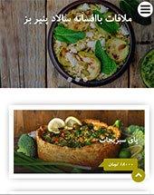 طراحی وب سایت رستوران وگان