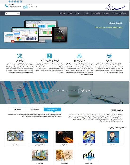 شرکت نرم افزاری صدرا افزار