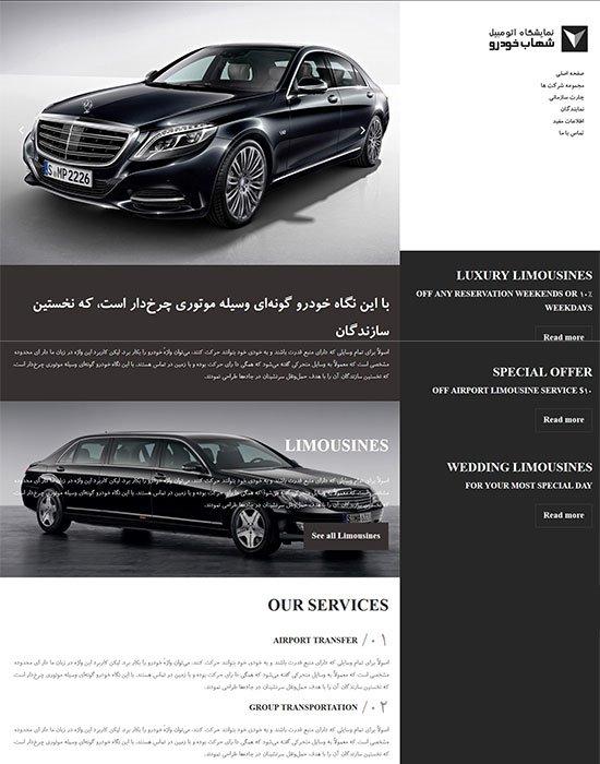 طراحی وب سایت شهاب خودرو