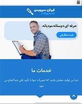طراحی سایت شرکت ایران سرویس