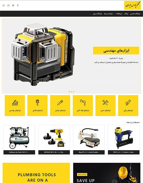 طراحی سایت شرکت تکنو پارس ایران